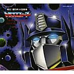 【クリックでお店のこの商品のページへ】「超ロボット生命体 トランスフォーマー」~TRANSFORMERS HISTORY OF MUSIC