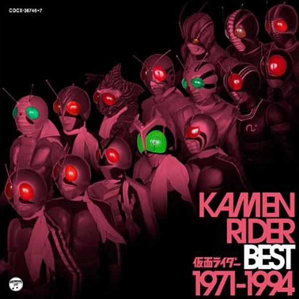 MASKED RIDER BEST 1971〜1994