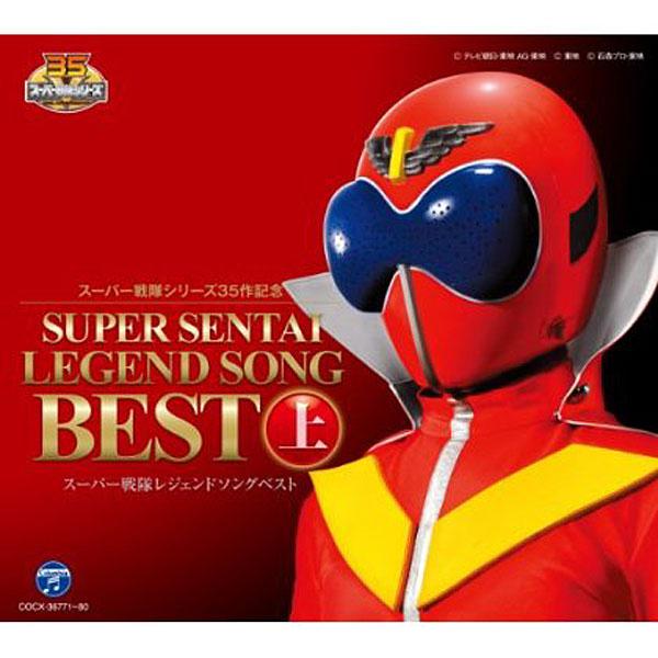 スーパー戦隊35作記念BOX 上巻