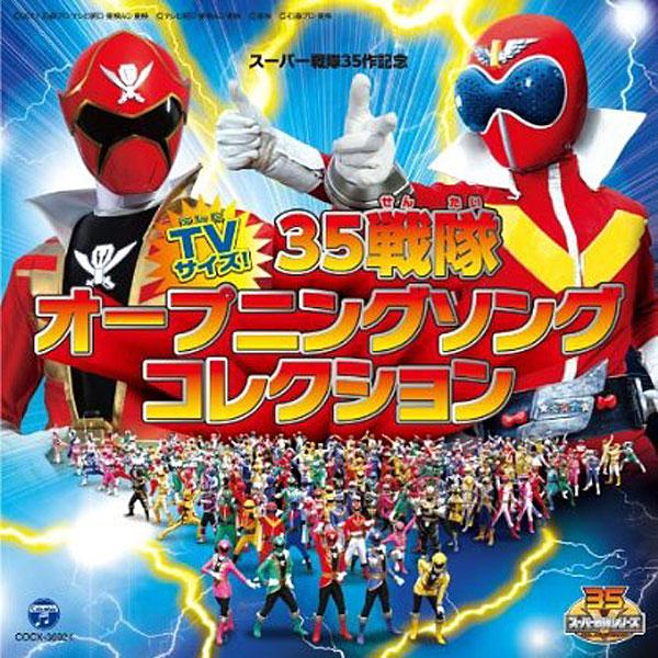 スーパー戦隊35作記念 TVサイズ!オープニングテーマ全集