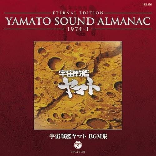 YAMATO SOUND ALMANAC 1974-I 宇宙戦艦ヤマト・未収録BGM集