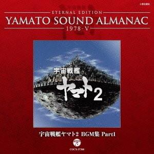 YAMATO SOUND ALMANAC 1978-V 宇宙戦艦ヤマト2 BGM集 PART1