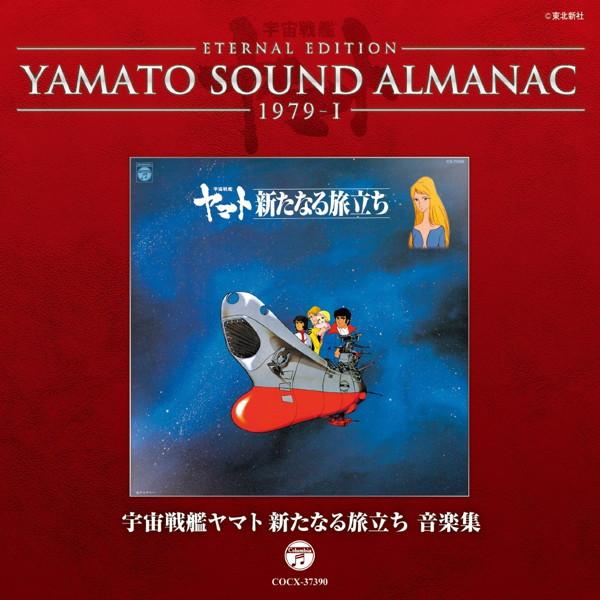 YAMATO SOUND ALMANAC 1979-I 宇宙戦艦ヤマト新たなる旅立ち 音楽集
