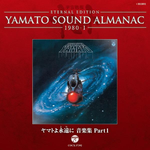 YAMATO SOUND ALMANAC 1980-I ヤマトよ永遠に 音楽集 PART1