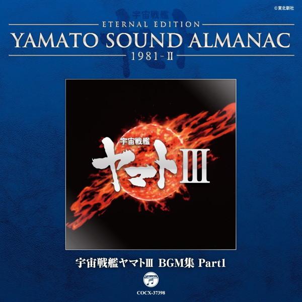 YAMATO SOUND ALMANAC 1981-II 宇宙戦艦ヤマトIII BGM集 PART1