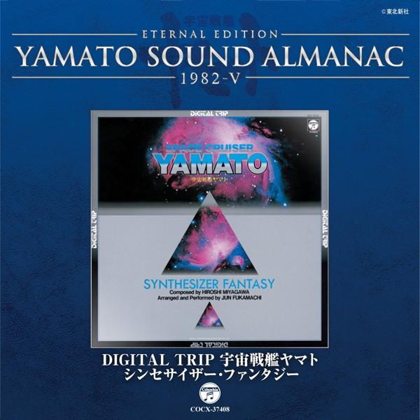 ETERNAL EDITION YAMATO SOUND ALMANAC 1982-V DIGITAL TRIP 宇宙戦艦ヤマト〜シンセサイザー・ファンタジー