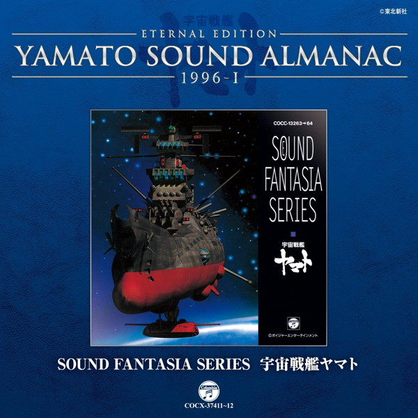 YAMATO SOUND ALMANAC 1996-I Sound Fantasia 宇宙戦艦ヤマト