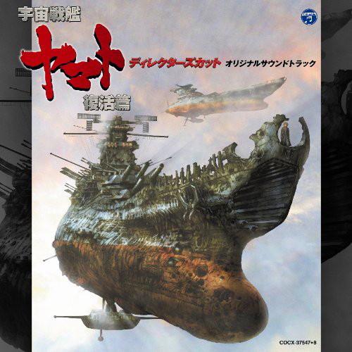 宇宙戦艦ヤマト復活篇 ディレクターズ・カット オリジナルサウンドトラック