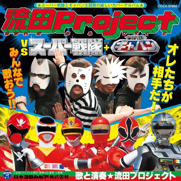 musicる TV 流田Project 特撮カバーCD/流田Project