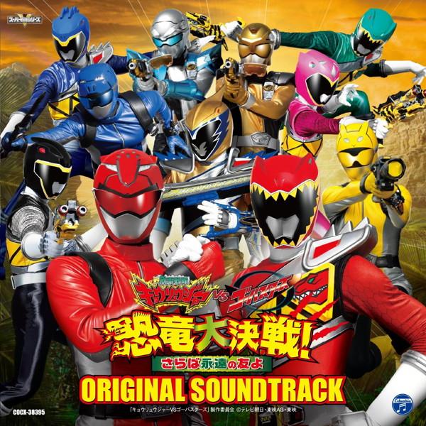 映画 獣電戦隊キョウリュウジャーVSゴーバスターズ 恐竜大決戦! さらば永遠の友よ オリジナルサウンドトラック