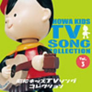 昭和キッズTVシングルコレクション Vol.3