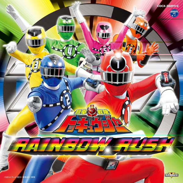 烈車戦隊トッキュウジャー全曲集 RAINBOW RUSH