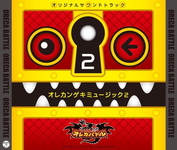 モンスター烈伝 オレカバトル オレカンゲキミュージック2