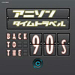 アニソンタイムトラベル〜Back to the 90s〜