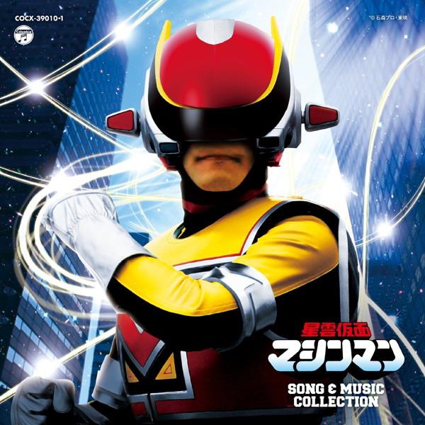 星雲仮面マシンマン SONG&MUSIC COLLECTION