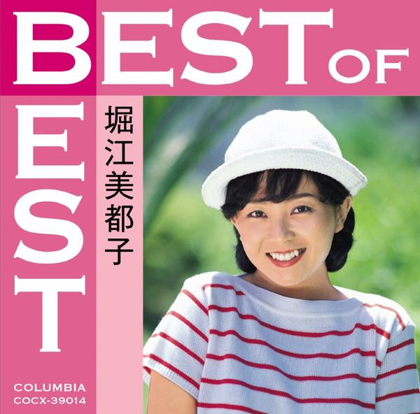 ベスト・オブ・ベスト 堀江美都子/堀江美都子