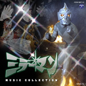 ミラーマン MUSIC COLLECTION
