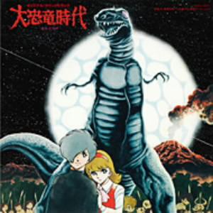 Columbia Sound Treasure Series「大恐竜時代」オリジナル・サウンドトラック