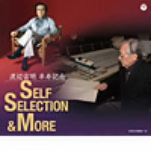 渡辺宙明 卒寿記念〜SELF SELECTION & MORE〜/渡辺宙明