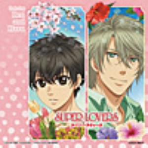 SUPER LOVERS ミュージック・アルバム featuring Ren and Haru/皆川純子(海棠零)/前野智昭(海棠晴)
