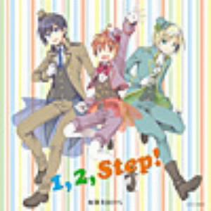 1,2,Step!/有頂天BOYS 花江夏樹(竜児)/八代拓(隼人)/山本和臣(伊吹)