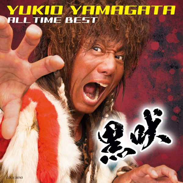 山形ユキオ オール・タイム・ベスト〜黒吠〜/山形ユキオ