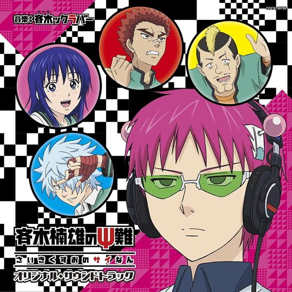 TVアニメ『斉木楠雄のΨ難』オリジナル・サウンドトラック