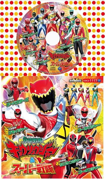 コロちゃんパック 獣電戦隊キョウリュウジャー&スーパー戦隊