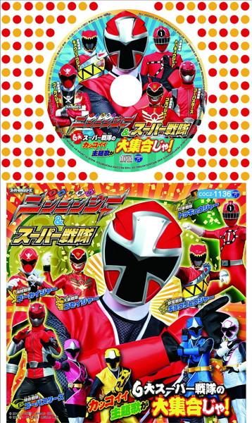 コロちゃんパック 手裏剣戦隊ニンニンジャー&スーパー戦隊