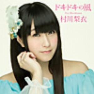ドキドキの風(初回限定盤)(DVD付)/村川梨衣