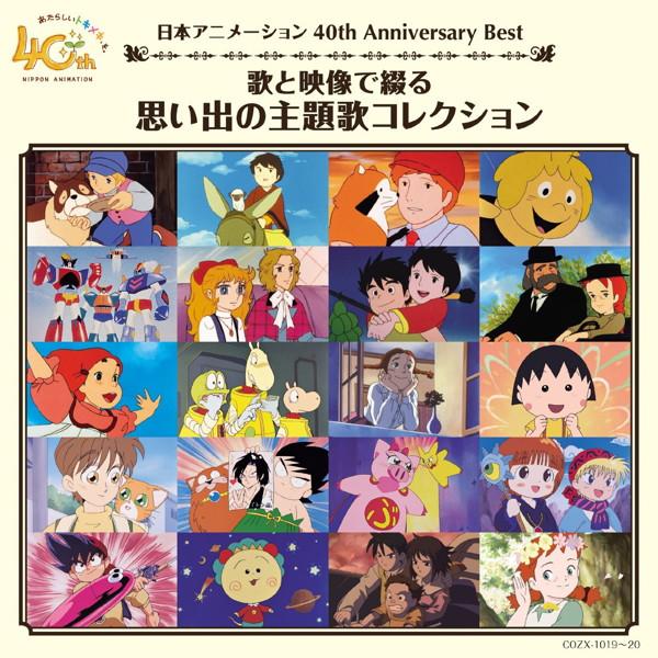 日本アニメーション 40th Anniversary Best 歌と映像で綴る 思い出の主題歌コレクション(DVD付)