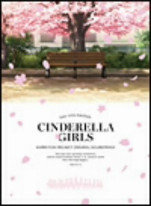 THE IDOLM@STER CINDERELLA GIRLS ANIMATION PROJECT ORIGINAL SOUNDTRACK(Blu-ray Audio付)