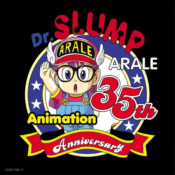アニメ「Dr.スランプ アラレちゃん」放送35周年記念 Dr.スランプ アラレちゃん んちゃ!BEST(初回限定盤)(DVD付)