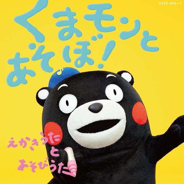 くまモンとあそぼ!〜えかきうたとあそびうた〜(DVD付)