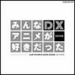 みんなアニメが好きだったDX SILVER(DVD付)