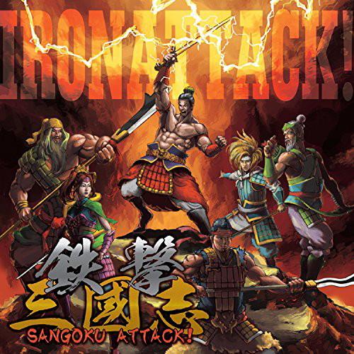 鉄撃三國志〜SANGOKU ATTACK!〜/IRON ATTACK!