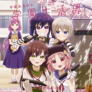 TVアニメ「がっこうぐらし!」キャラクターソングアルバム/学園生活部/卒業あるばむ