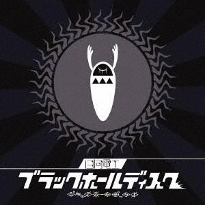 ブラックホールディスク(初回限定盤)/日向電工