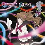 TVアニメ BROTHERS CONFLICTエンディングテーマ::14 to 1