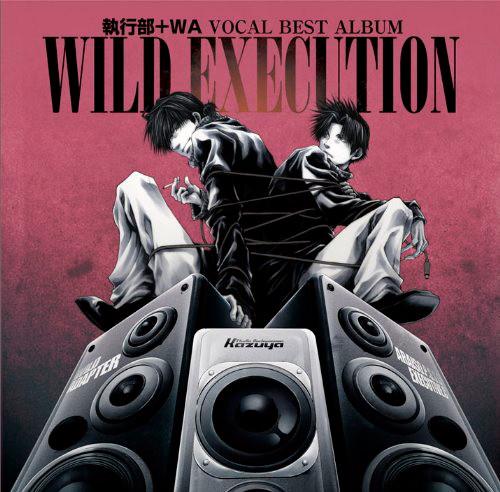 執行部+WA VOCAL BEST ALBUM WILD EXECUTION