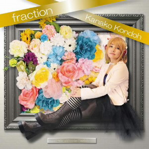 fraction/近藤佳奈子