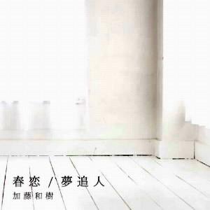 春恋/夢追人(初回限定盤)(DVD付)/加藤和樹