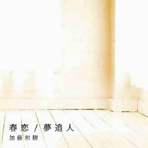 春恋/夢追人(通常盤)/加藤和樹