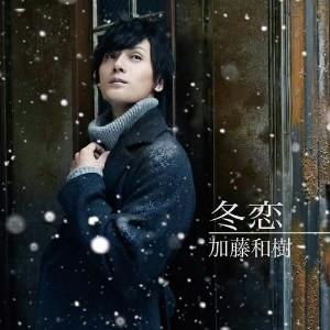 冬恋(初回限定盤)(DVD付)/加藤和樹