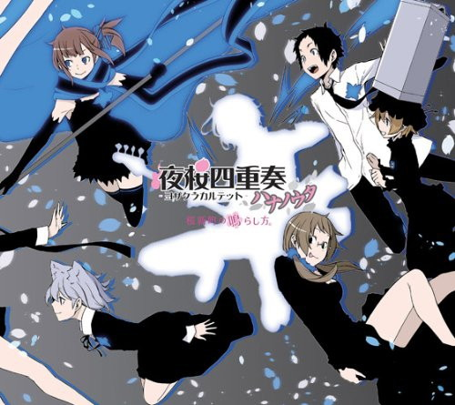 夜桜四重奏 キャラクターソングベスト&オリジナルサウンドトラック 桜新町の鳴らし方。