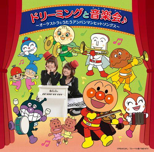 ドリーミングと音楽会♪〜オーケストラとうたうアンパンマンヒットソングス〜/ドリーミング