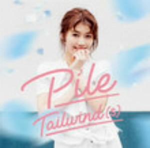 Tailwind(s)(初回限定盤B)(DVD付)/Pile