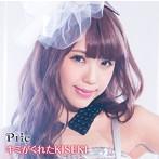 キミがくれたKISEKI(初回限定盤)(DVD付)/Pile
