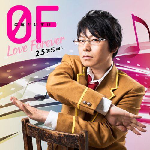 「家政婦さんっ!〜トキメク☆イケメン男子寮〜」主題歌 1stシングル OF〜Love Forever〜 2.5次元ver./岸尾だいすけ