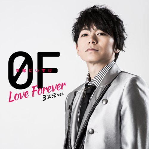 「家政婦さんっ!〜トキメク☆イケメン男子寮〜」主題歌 1stシングル OF〜Love Forever〜 3次元ver./岸尾だいすけ